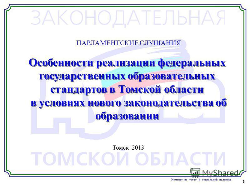 1 Комитет по труду и социальной политике Особенности реализации федеральных государственных образовательных стандартов в Томской области в условиях нового законодательства об образовании Особенности реализации федеральных государственных образователь