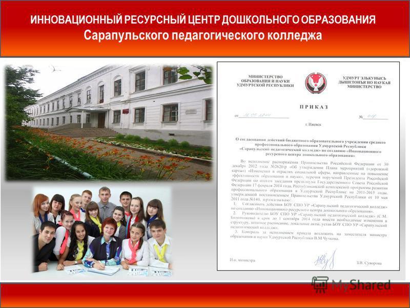 ИННОВАЦИОННЫЙ РЕСУРСНЫЙ ЦЕНТР ДОШКОЛЬНОГО ОБРАЗОВАНИЯ Сарапульского педагогического колледжа