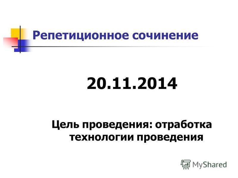 Репетиционное сочинение 20.11.2014 Цель проведения: отработка технологии проведения