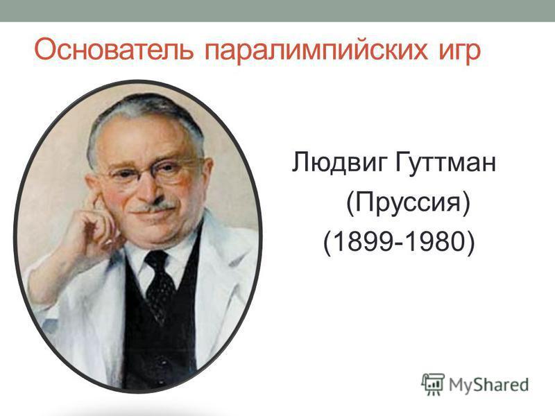 Основатель паралимпийских игр Людвиг Гуттман (Пруссия) (1899-1980)