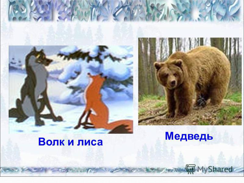 Волк и лиса Медведь