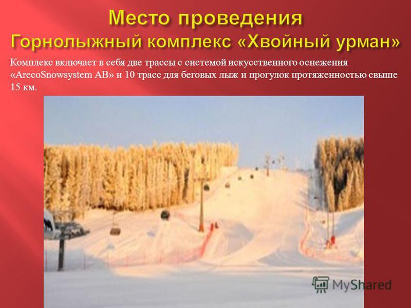 Комплекс включает в себя две трассы с системой искусственного оснежения «ArecoSnowsystem AB» и 10 трасс для беговых лыж и прогулок протяженностью свыше 15 км.