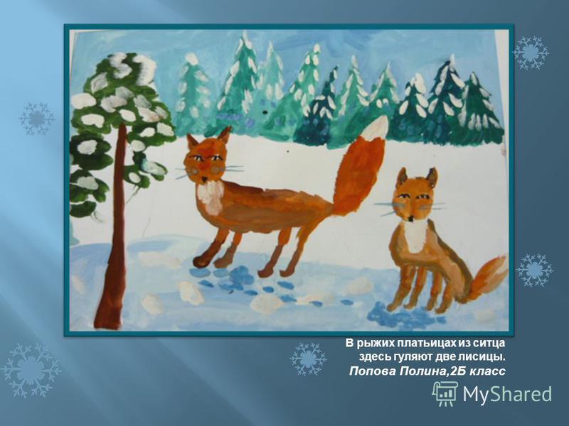 В рыжих платьицах из ситца здесь гуляют две лисицы. Попова Полина,2Б класс