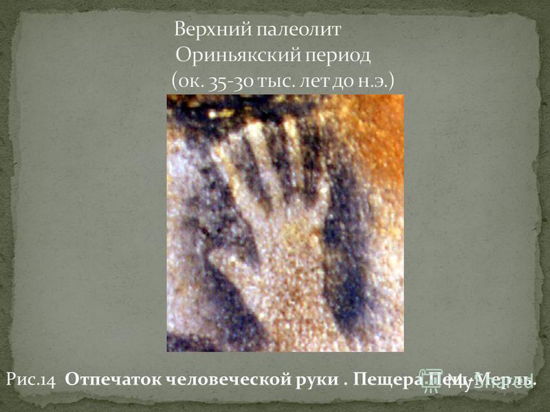Рис.14 Отпечаток человеческой руки. Пещера Пеш-Мерль.