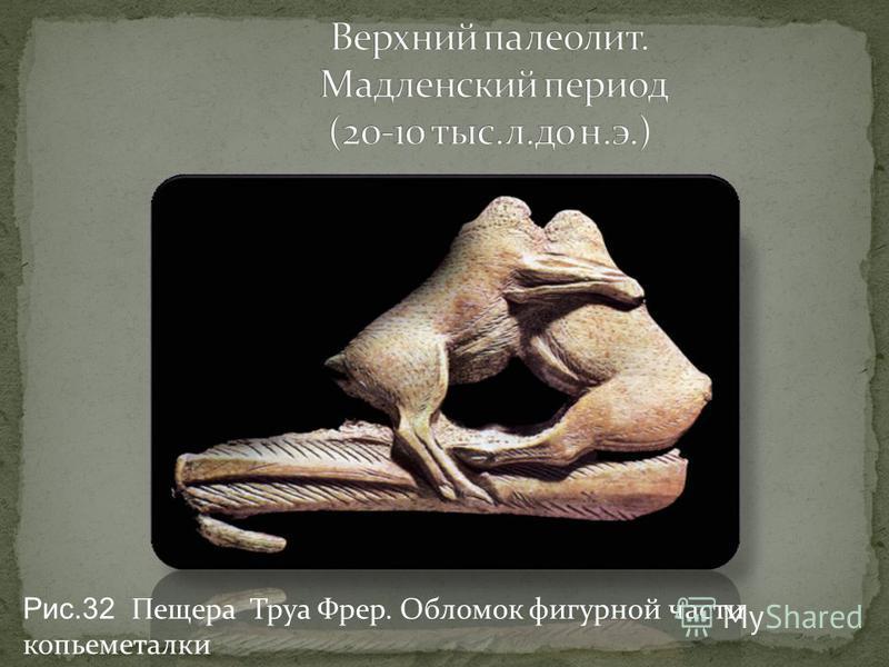 Рис.32 Пещера Труа Фрер. Обломок фигурной части копьеметалки
