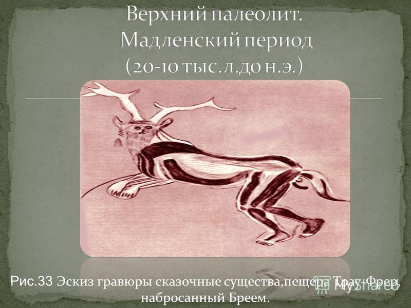 Рис.33 Эскиз гравюры сказочные существа,пещера Трау-Фрер, набросанный Бреем.