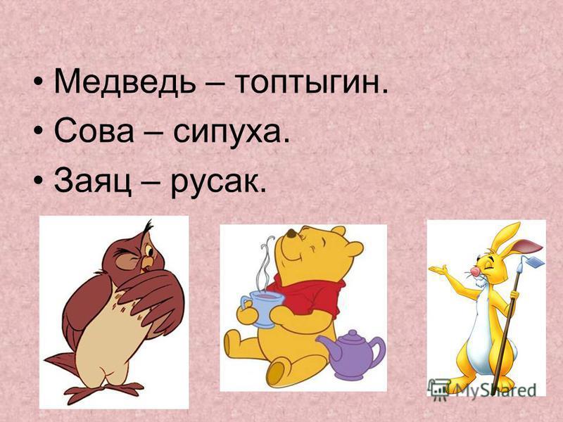 Медведь – топтыгин. Сова – сипуха. Заяц – русак.