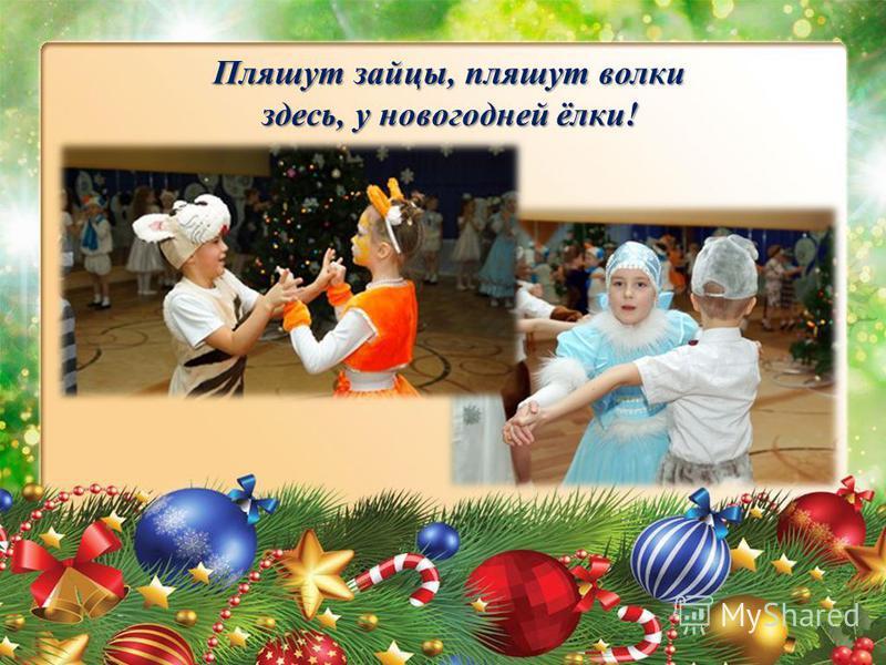 Приходит Новый год ко всем кто счастье ждёт…