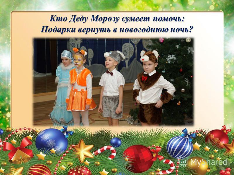 Пляшут зайцы, пляшут волки здесь, у новогодней ёлки!