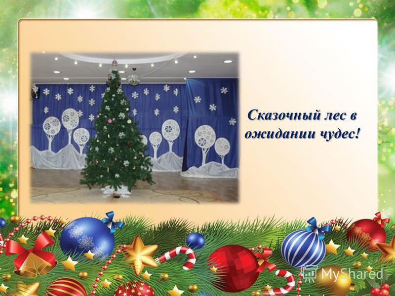 Новогодний карнавал – 2014