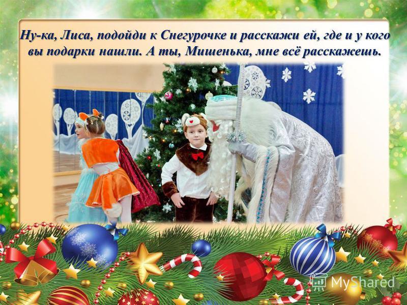 Нынче праздник у мышей – радость нам великая! Сам медведь к нам в плен попал, от испуга хлипая.