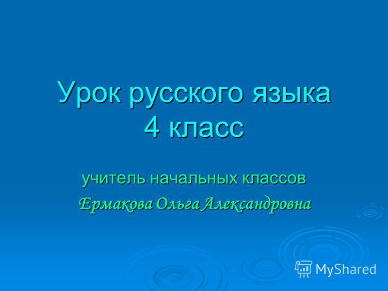 Урок русского языка 4 класс учитель начальных классов Ермакова Ольга Александровна