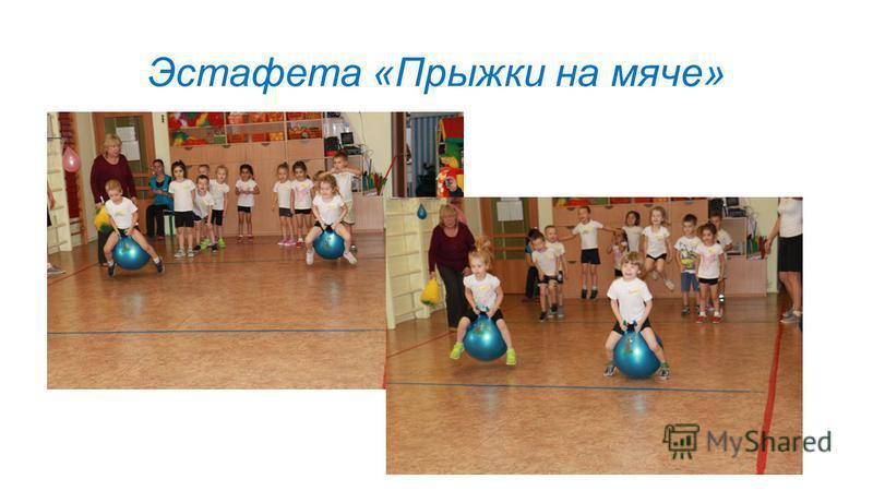 Эстафета «Прыжки на мяче»