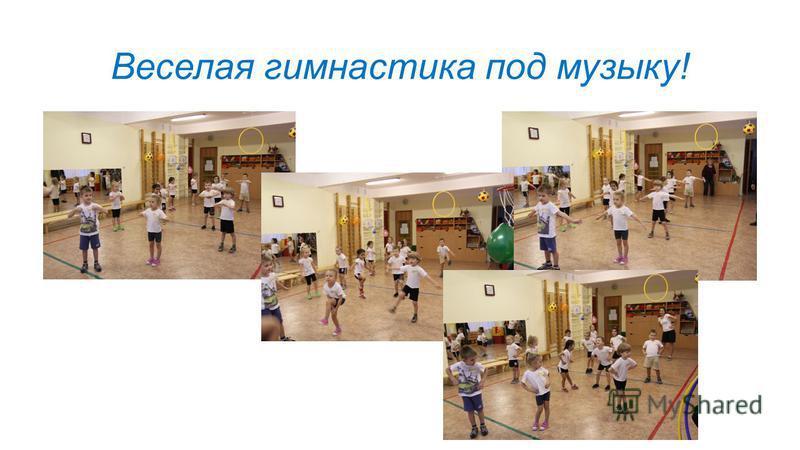 Веселая гимнастика под музыку!
