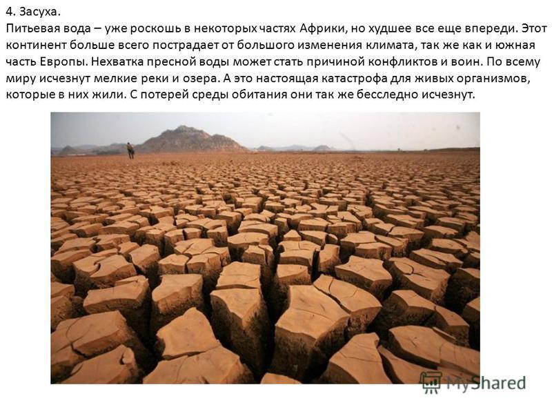 4. Засуха. Питьевая вода – уже роскошь в некоторых частях Африки, но худшее все еще впереди. Этот континент больше всего пострадает от большого изменения климата, так же как и южная часть Европы. Нехватка пресной воды может стать причиной конфликтов