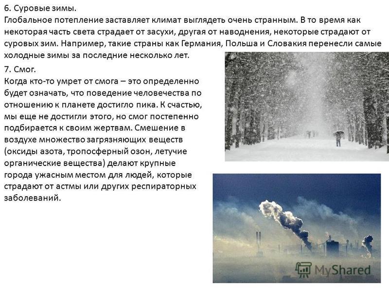 6. Суровые зимы. Глобальное потепление заставляет климат выглядеть очень странным. В то время как некоторая часть света страдает от засухи, другая от наводнения, некоторые страдают от суровых зим. Например, такие страны как Германия, Польша и Словаки