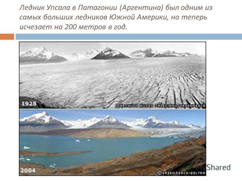 Ледник Упсала в Патагонии ( Аргентина ) был одним из самых больших ледников Южной Америки, но теперь исчезает на 200 метров в год.