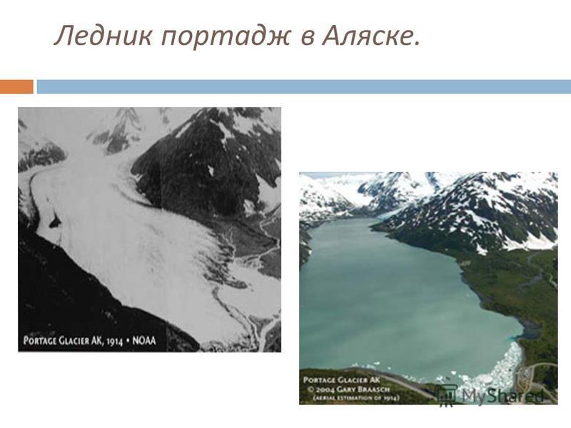 Ледник портадж в Аляске.