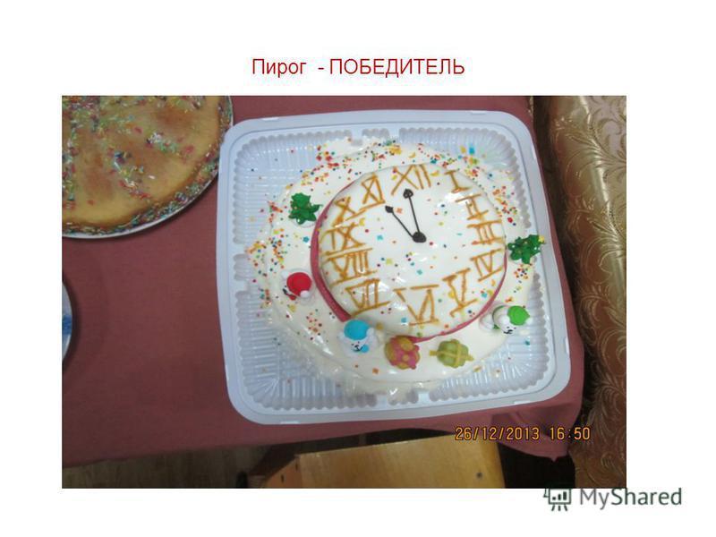 Пирог - ПОБЕДИТЕЛЬ