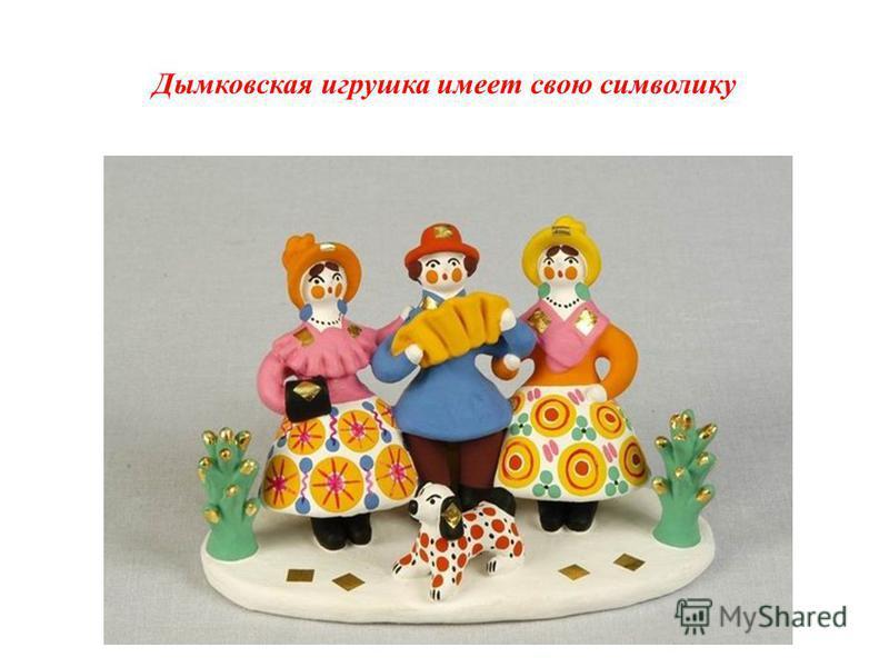Дымковская игрушка имеет свою символику