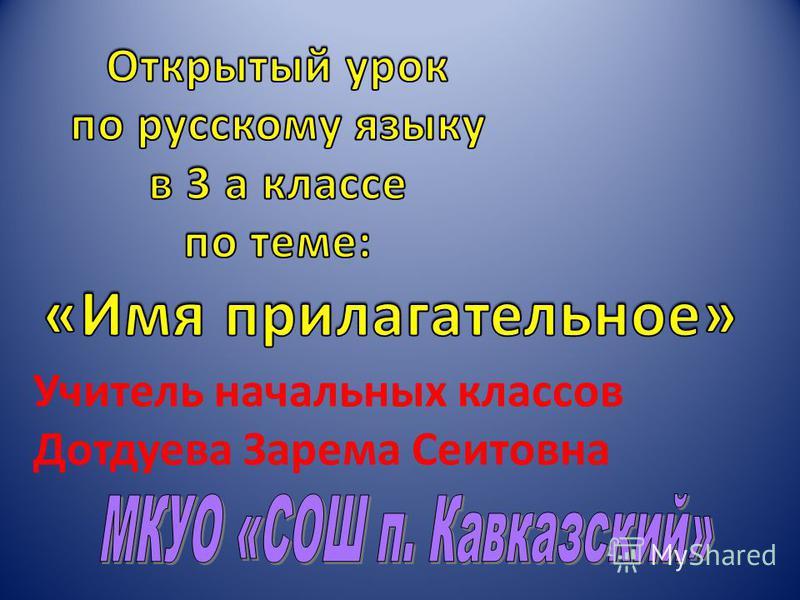 Учитель начальных классов Дотдуева Зарема Сеитовна