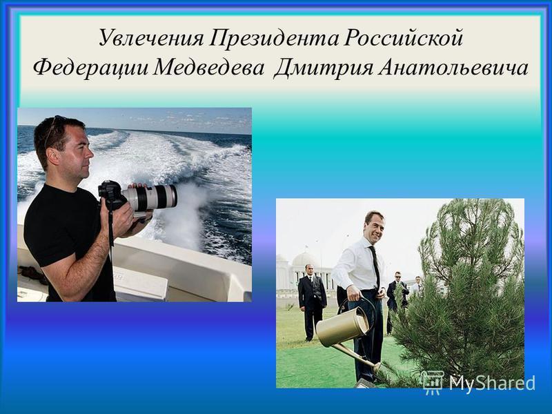 Увлечения Президента Российской Федерации Медведева Дмитрия Анатольевича