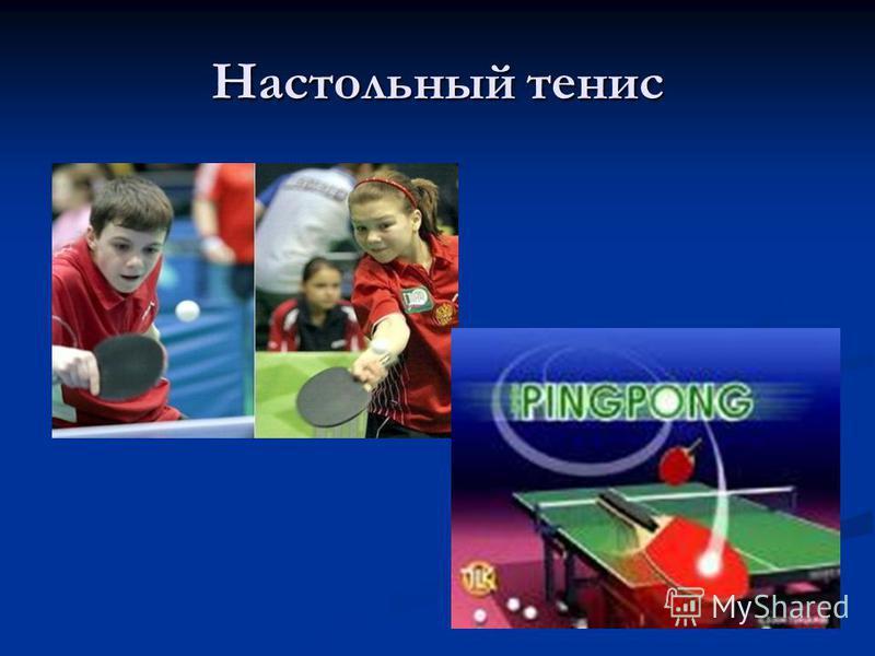 5) Какой из перечисленных видов спорта имеет второе название: «пинг- понг» a) бобслей a) бобслей в) бадминтон в) бадминтон с) настольный теннис с) настольный теннис с) кёрлинг с) кёрлинг