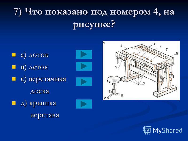 6) Инструмент для нанесения разметки на заготовку: a) метчик a) метчик в) угольник в) угольник с) разметочник с) разметочник д) разметка д) разметка
