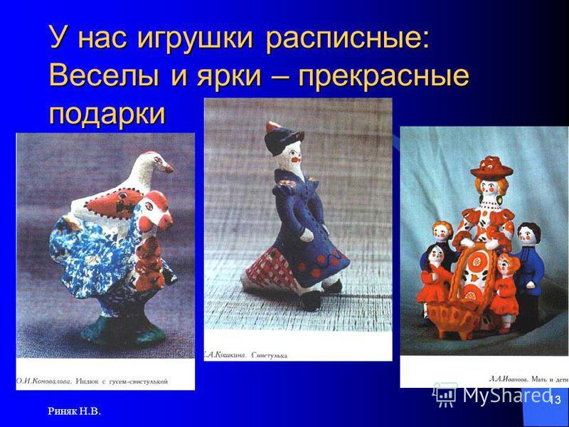 Риняк Н.В. 13 У нас игрушки расписные: Веселы и ярки – прекрасные подарки