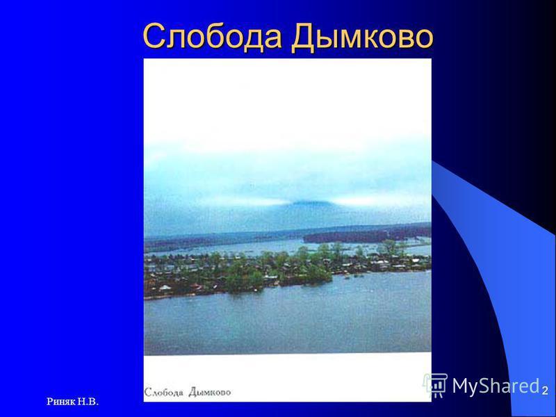 Риняк Н.В. 2 Слобода Дымково