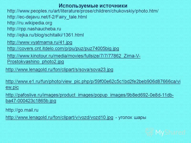 http://ejka.ru/blog/schitalki/1361. html http://www.e1.ru/fun/photo/view_pic.php/p/59f00e62c5c1bd2fe2beb906d87666ca/vi ew.pic http://www.vyatmama.ru/41. jpg http://pafoslive.ru/images/product_images/popup_images/9b8ed692-0e8d-11db- ba47-000423c1865b.