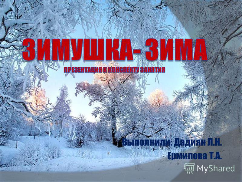 Выполнили: Дадиян Л.Н. Ермилова Т.А.