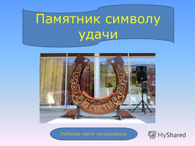 Памятник символу удачи Любимое место молодожёнов