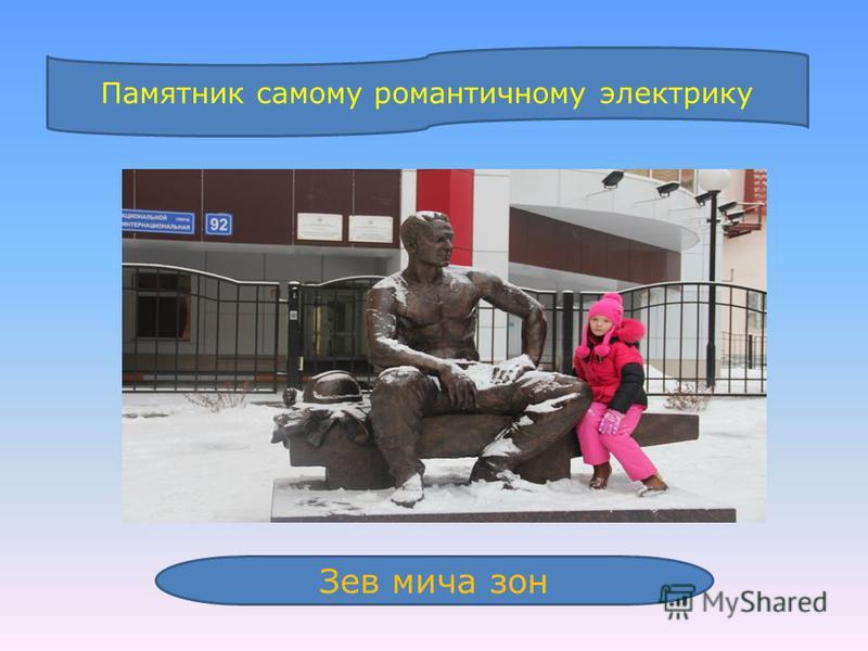Памятник самому романтичному электрику Зев меча зон