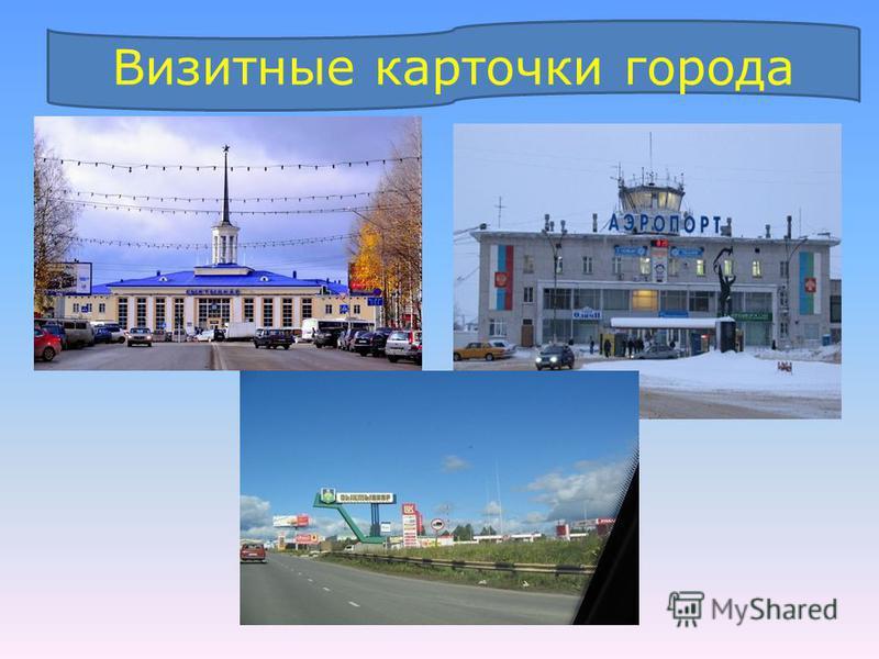 Визитные карточки города