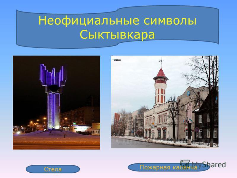 Неофициальные символы Сыктывкара Стела Пожарная каланча