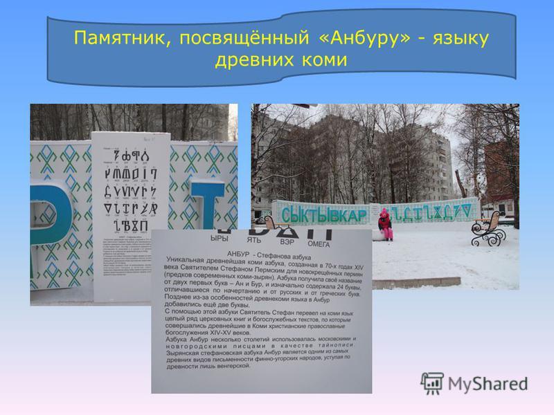 Памятник, посвящённый «Анбуру» - языку древних коми