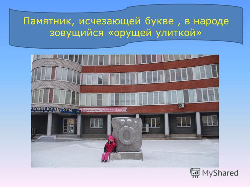 Памятник, исчезающей букве, в народе зовущийся «орущей улиткой»