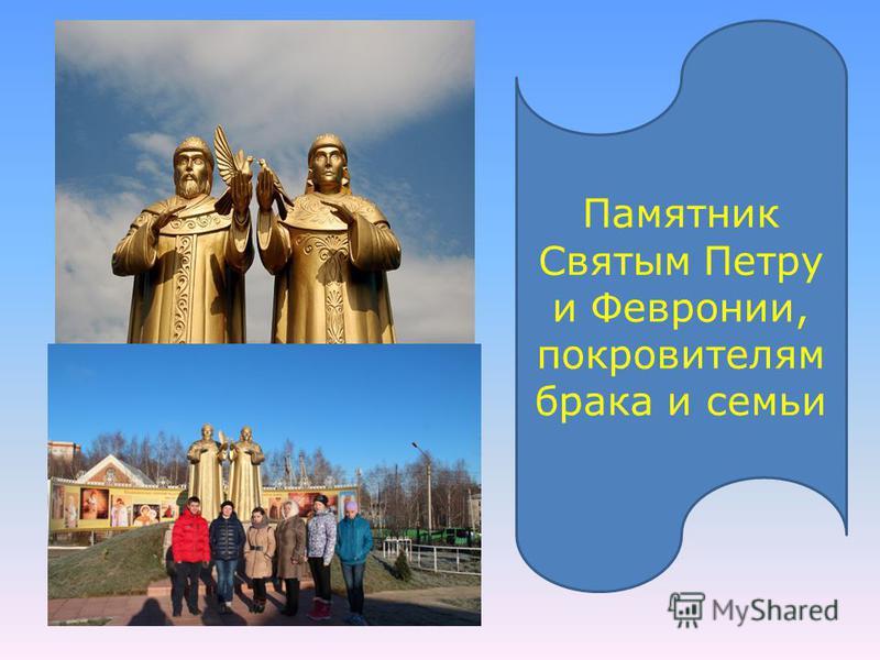 Памятник Святым Петру и Февронии, покровителям брака и семьи
