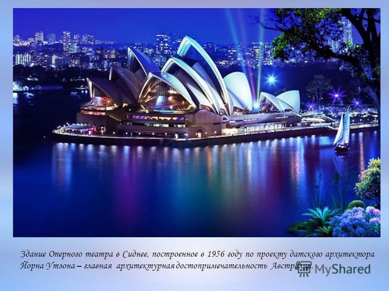 Здание Оперного театра в Сиднее, построенное в 1956 году по проекту датского архитектора Йорна Утзона – главная архитектурная достопримечательность Австралии.