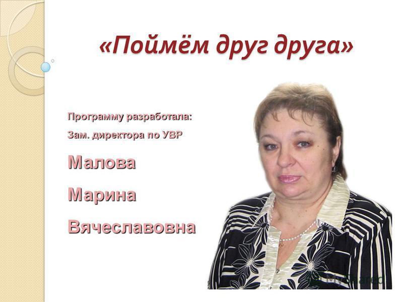 Программу разработала: Зам. директора по УВР Малова МаринаВячеславовна « Поймём друг друга »