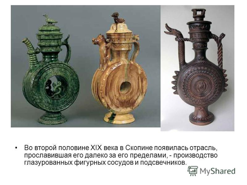 Во второй половине XIX века в Скопине появилась отрасль, прославившая его далеко за его пределами, - производство глазурованных фигурных сосудов и подсвечников.