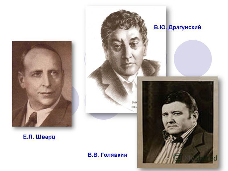 Е.Л. Шварц В.Ю. Драгунский В.В. Голявкин