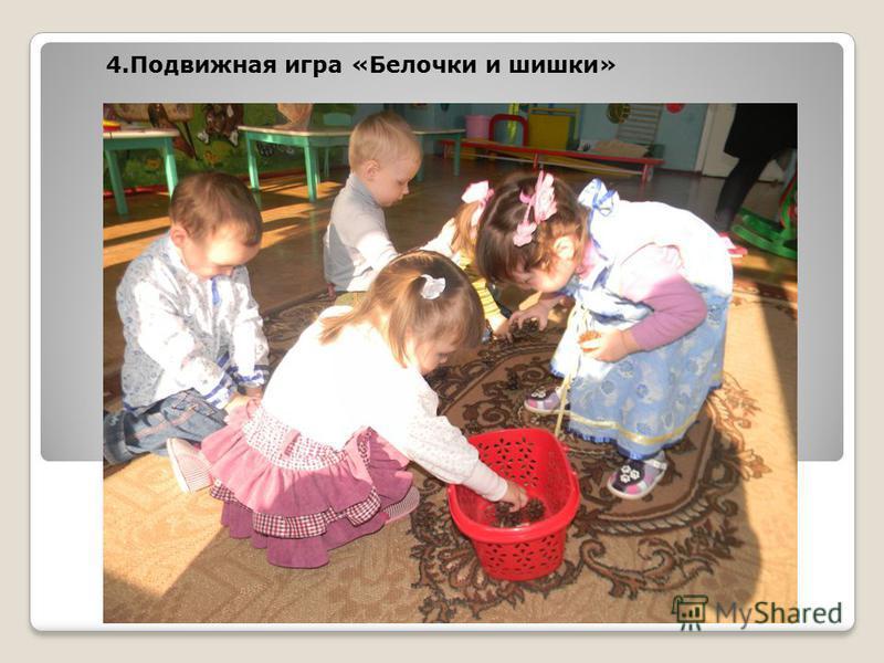4. Подвижная игра «Белочки и шишки»