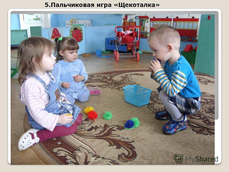 5. Пальчиковая игра «Щекоталка»