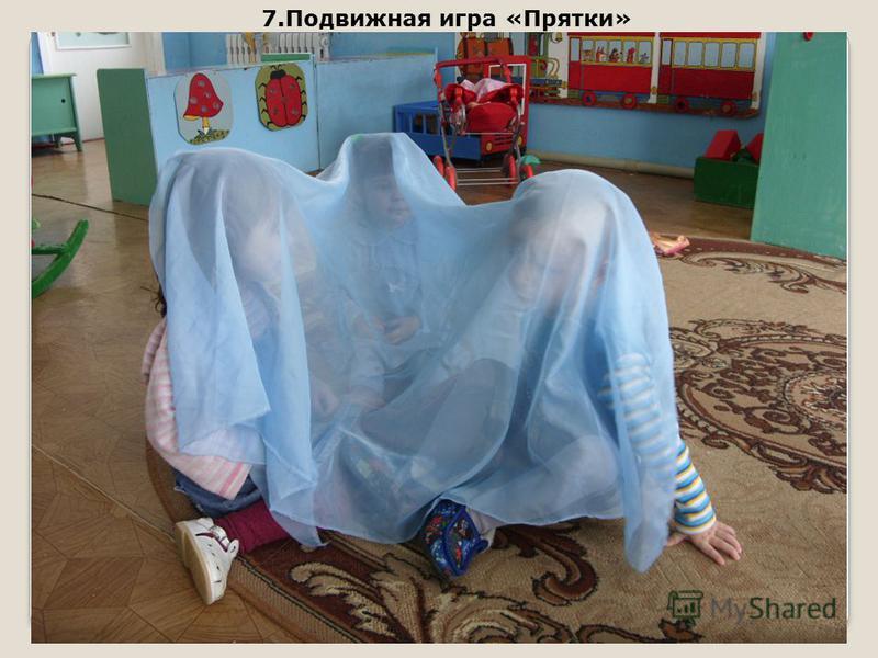 7. Подвижная игра «Прятки»