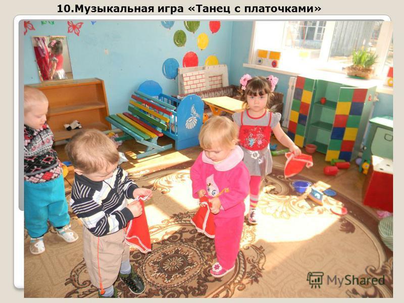 10. Музыкальная игра «Танец с платочками»