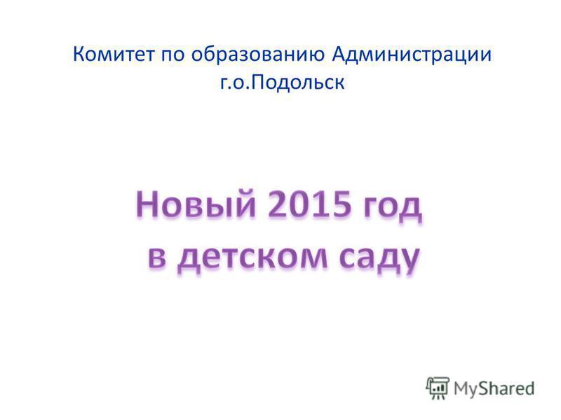 Комитет по образованию Администрации г.о.Подольск