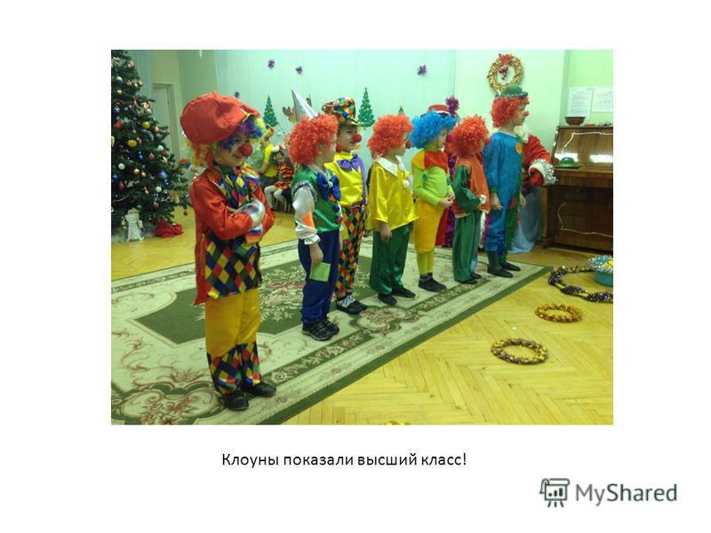 Клоуны показали высший класс!