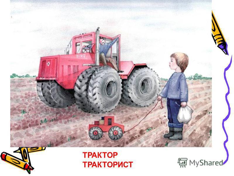 ТРАКТОР ТРАКТОРИСТ